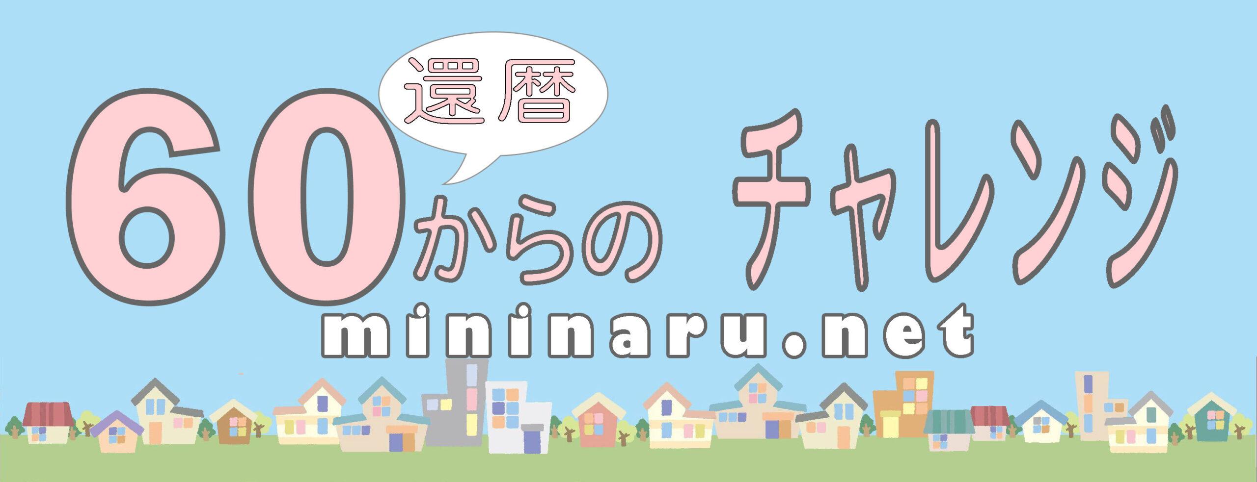 還暦からのチャレンジ mininaru.net